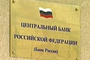 The Central Bank of the Russian Federation will lend to banks secured with gold